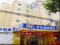 7 Days Inn Nanjing Ruijin Road, Nanjing