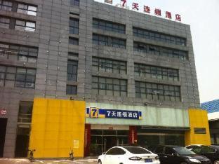 7 Days Inn Taicang Bus Station Branch