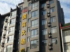 Guo Bin Hotel, Shiyan