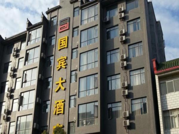 Guo Bin Hotel Shiyan
