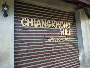 booking Chiang Khong (Chiang Rai) Chiang Khong Hill Resort hotel