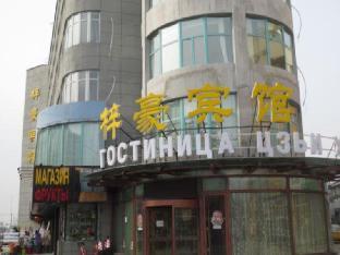 Yanji Hunchun Zihao Hotel