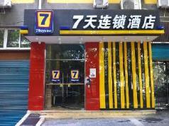 7 Days Inn Chongqing Beibei Tianqi Square Branch, Chongqing