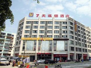 7 Days Inn Liuzhou Yuejin Road Branch