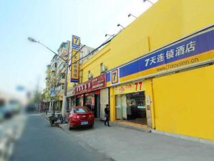 7 Days Inn Shanghai North Xizang Road Subway Station Branch