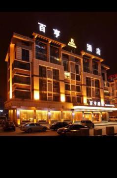Yiwu Baiheng Hotel, Yiwu