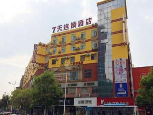 7 Days Inn Yongzhou Linglin District Zhishan Road Walking street Branch