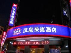 Hanting Hotel Haimen Jiefang Middle Road Branch, Nantong