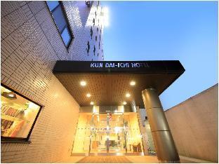Kuji Daiichi Hotel image