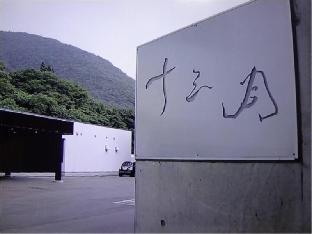 藤三旅馆・别邸 铅温泉 心之刻 十三月 image