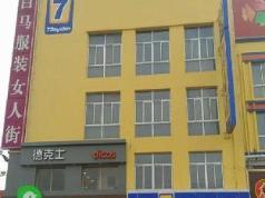 7 Days Inn Weihai Zhangcun Business Center Branch, Weihai