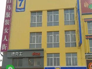 7 Days Inn Weihai Zhangcun Business Center Branch