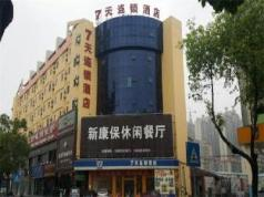 7 Days Inn Jieyang Grandbuy Branch, Jieyang