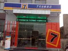 7 Days Inn Shucheng Meihe East Road Branch, Liuan