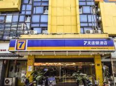7 Days Inn Wuhan Hankou Railway Station Second Branch, Wuhan