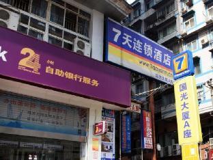 7 Days Inn Wuhan Guang Gu Square University of Geosciences Branch