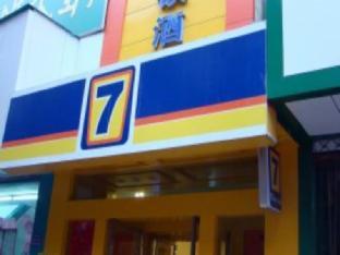 7 Days Inn Luoyang Wangcheng Avenue Shenglong Square Branch
