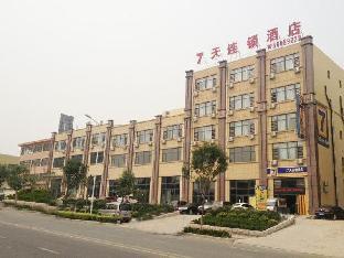 7 Days Inn Haier Industry Zone Baolong Plaza