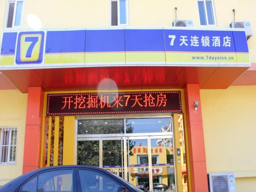 7 Days Inn Guigang Train Station Branch Travelescapes4u Hotels In Weihai