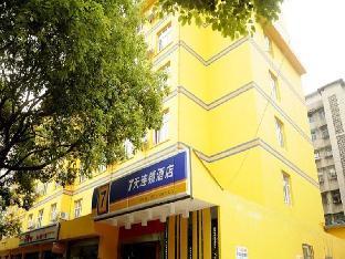 7 Days Inn Guiyang Gonganting Branch