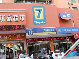 7 Days Inn Zhengzhou Railway Station Central Square Branch