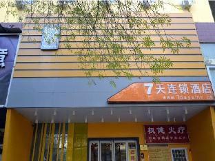 7 Days Inn Zhengzhou Huayuan Road International Trade 360 Square Branch