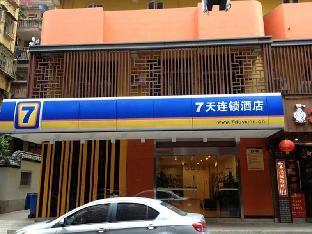 7 Days Inn Fuzhou Dongjiekou Sanfang Qixiang Branch