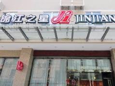 Jinjiang Inn Kunming Changshui Airport Branch, Kunming