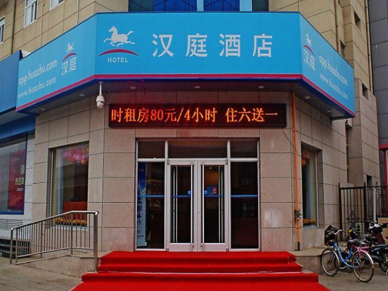 Hanting Hotel Shijiazhuang Lianmeng Road Branch Shijiazhuang China