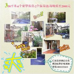 Fragrant Spa Villas, Huizhou