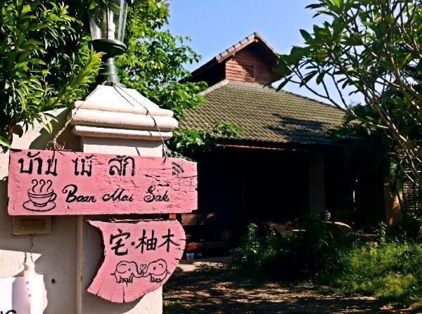 Baan Mai Sak Pai