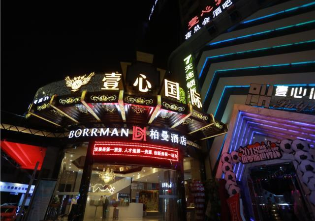 Borrman Hotel Guangzhou Middle Of Sanyuanli Avenue