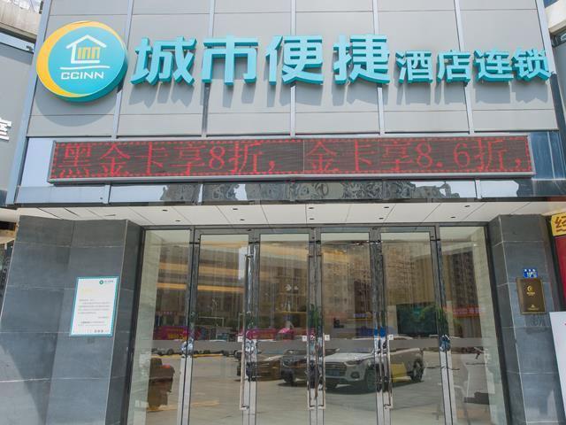 City Comfort Inn Wuhan Guanggu Jinxiulongcheng Nanhu
