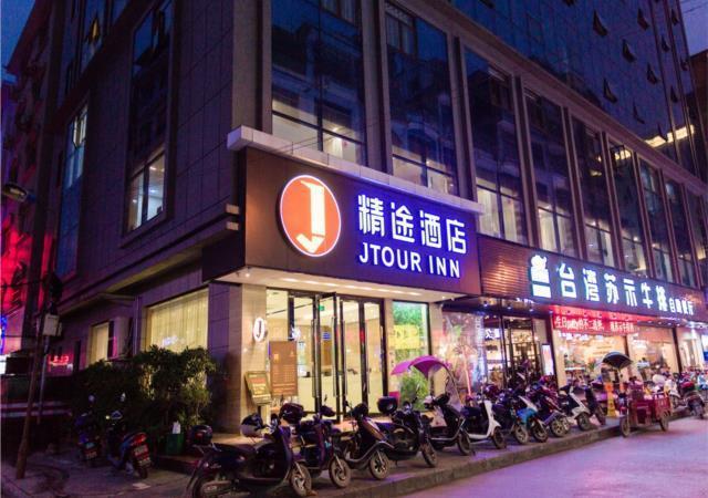 Jtour Inn Yizhou Chengzhong Zhong Road Walking Street