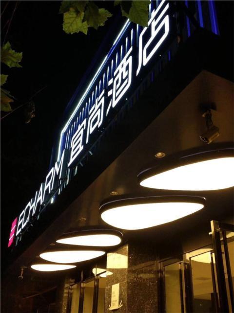 Echarm Hotel Wuhan Plaza Wansongyuan