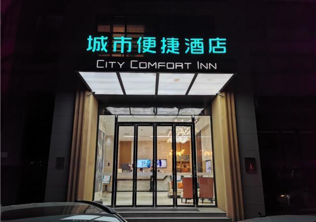 City Comfort Inn Wuhan Youyi Plaza