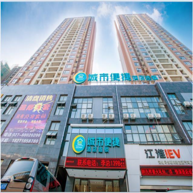 City Comfort Inn Wuhan Wuchang Railway Station East Square