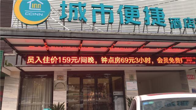 City Comfort Inn Guangzhou Jiahe Changhong