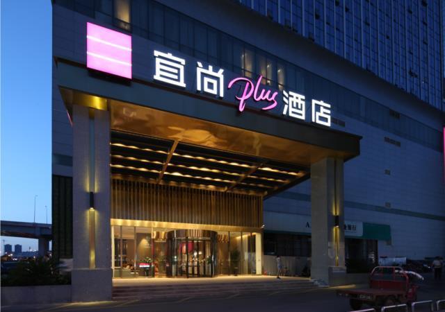 Echarm Plus Hotel Changsha Hongxing Desiqing Plaza