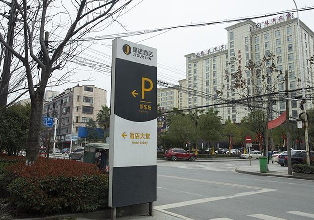Jtour Inn Huanggang Wuxue City Square