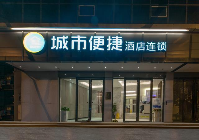 City Comfort Inn Wuhan Taibei Road Youth Palace