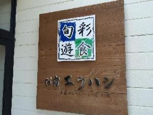 Ekuhashi民宿 (Guest House Ekuhashi)