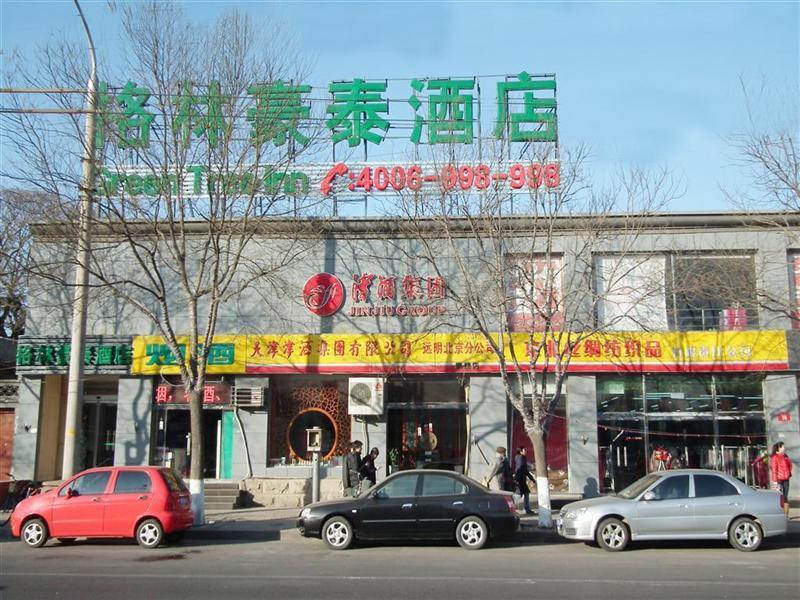 GreenTree Inn Beijing Dongcheng District Wangfujin South Luogu Lane Houhai Express Hotel