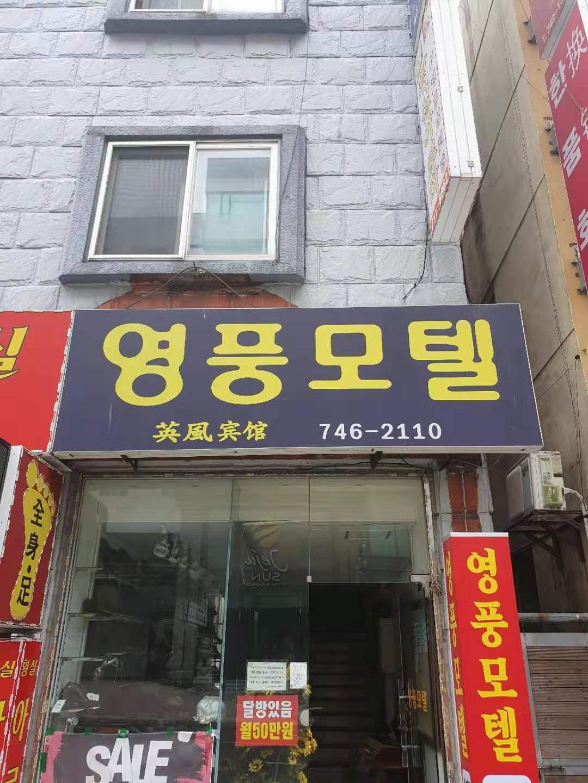 Youngpoong Motel