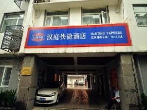 Hanting Hotel Hangzhou Wulin Road Center Branch
