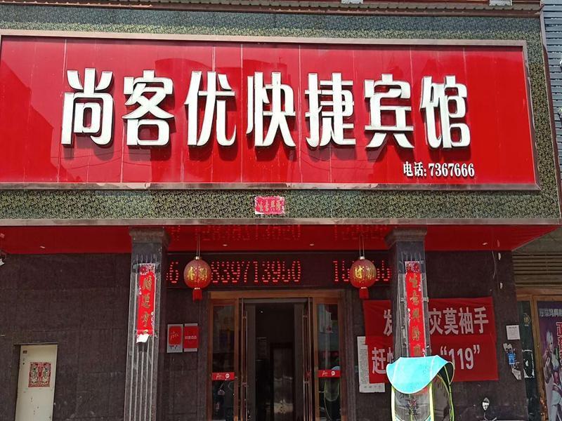 Thank Inn Hotel He'Nan Xinyang Shangcheng County Garden Road