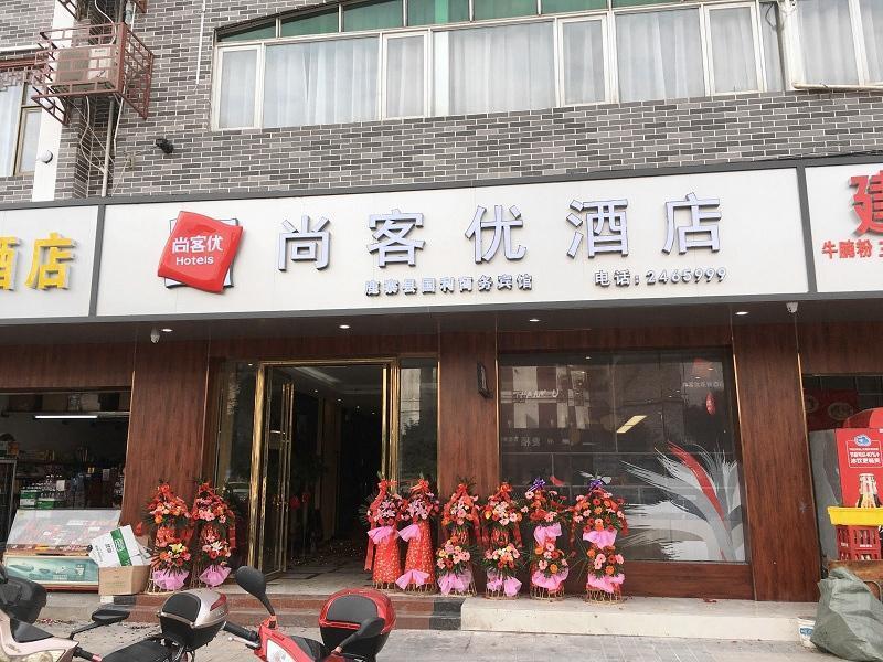 Thank Inn Hotel Guangxi Liuzhou Luzhai County Square