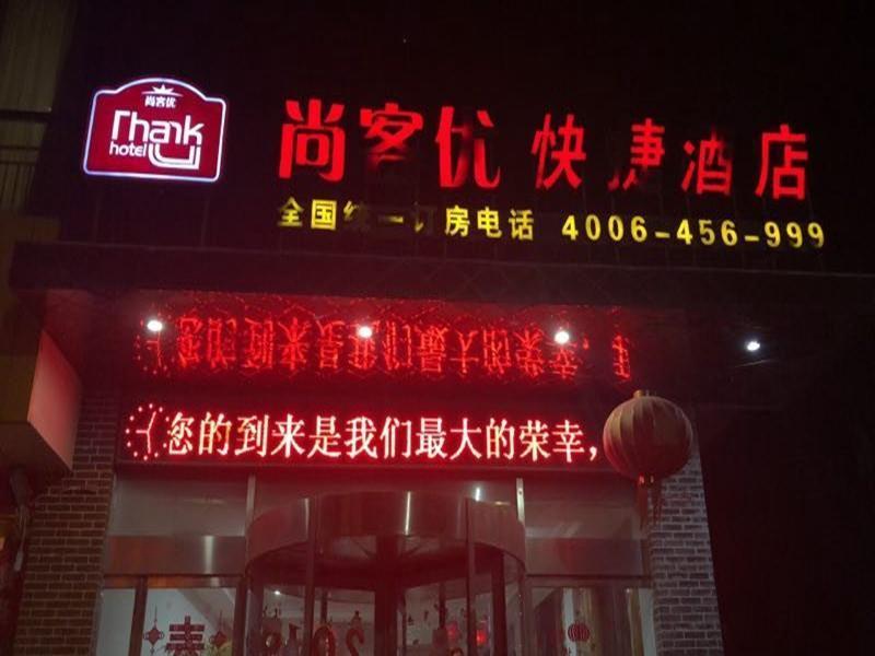 Thank Inn Hotel Hebei Shijiazhuang Zhao County Shenghua Street
