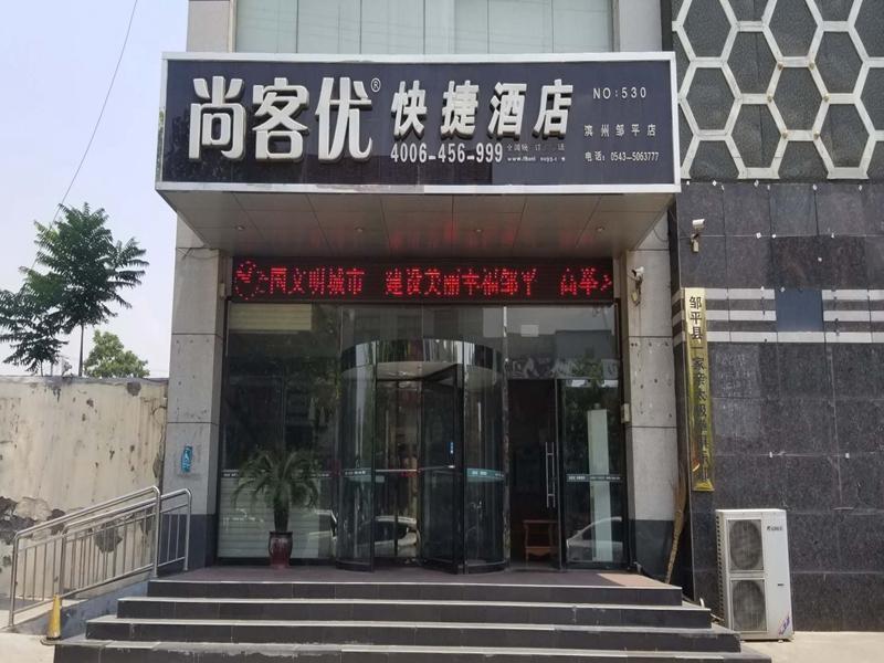 Thank Inn Hotel Shandong Binzhou Zouping