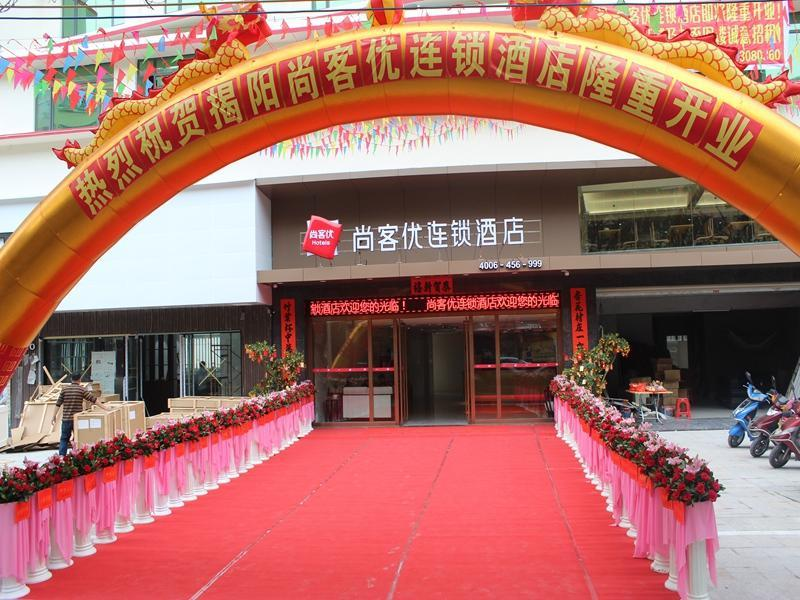 Thank Inn Hotel Guangdong Jieyang Rongcheng District Municipal Government